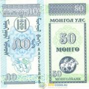 Монголия бона 50 мунгу 1993