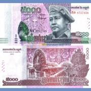 Камбоджа бона 5000 риель 2015