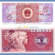Китай бона 5 цзяо 1980