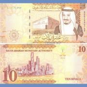Саудовская Аравия бона 10 риалов 2016