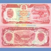 Афганистан бона 100 афгани 1979