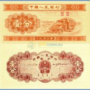 Китай бона 1 фень 1953 Грузовик