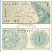 Индонезия бона 1 сен 1964