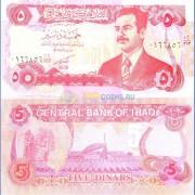 Ирак бона 5 динаров 1992