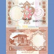 Пакистан бона 1 рупия 1983 (подпись 9)