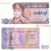 Бирма бона 35 кьят 1986
