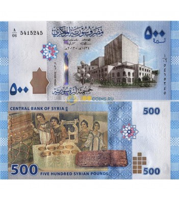 Сирия бона 500 фунтов 2013