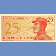 Индонезия бона 25 сен 1964