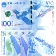 Китай бона 100 юаней 2015 Спутник космос
