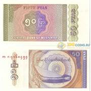Мьянма бона 50 пья 1994