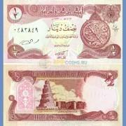 Ирак бона 1/2 динара 1993