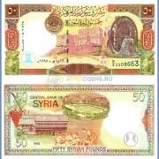 Сирия бона 50 фунтов 1998