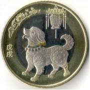 Китай 2018 10 юаней Год собаки