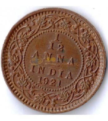 Индия Британская 1921 1/12 анна