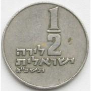 Израиль 1963-1979 1/2 лиры