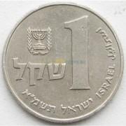 Израиль 1981-1985 1 шекель