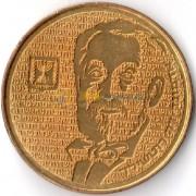 Израиль 1986 1/2 шекеля Эдмон де Ротшильд