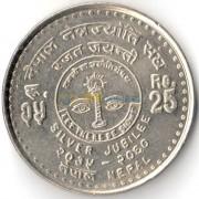 Непал 2003 25 рупий Серебряный юбилей правления