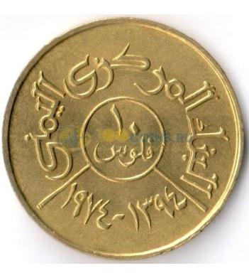 Йемен 1974-1980 10 филсов ФАО