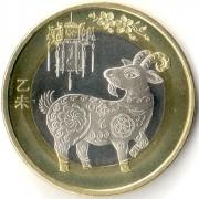 Китай 2015 10 юаней Год козы
