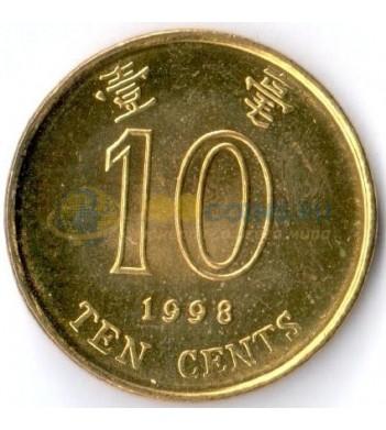 Гонконг 1998 10 центов