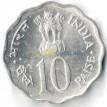Индия 1975 10 пайс ФАО
