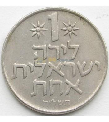 Израиль 1967-1980 1 лира Гранаты