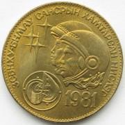 Монголия 1981 1 тугрик Советско-монгольский полет