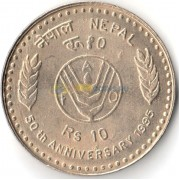 Непал 1995 10 рупий 50 лет ФАО