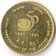 Непал 1995 1 рупия 50 лет ООН