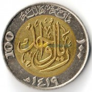 Саудовская Аравия 1998 100 халалов