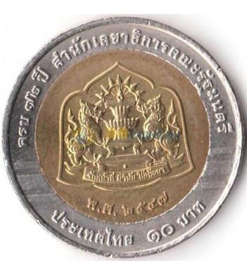 Таиланд 2005 10 бат 72 года министерской канцелярии