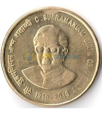 Индия 2010 5 рупий Чидамбарам Субраманиам