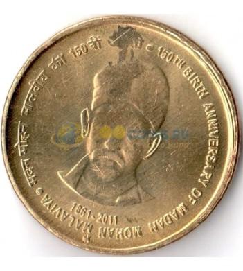 Индия 2011 5 рупий Мадан Мохана Малавия