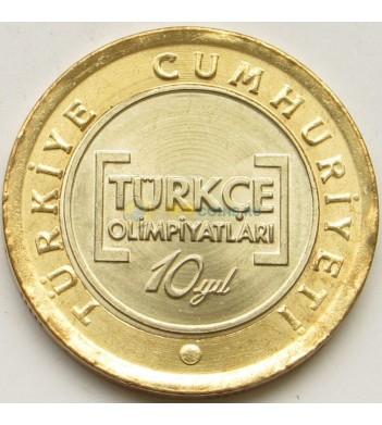 Турция 2012 1 лира Олимпиада по турецкому языку