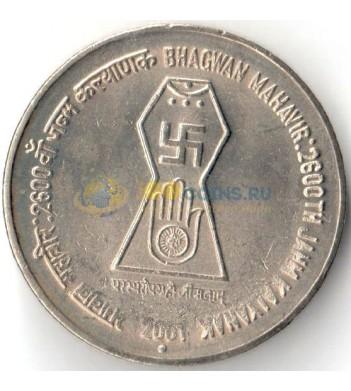 Индия 2001 5 рупий Джайнизм Махавира