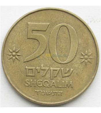 Израиль 1984-1985 50 шекелей