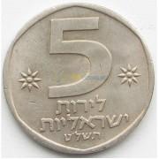 Израиль 1978-1979 5 лир