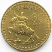 Монголия 1981 1 тугрик 60 лет Революции