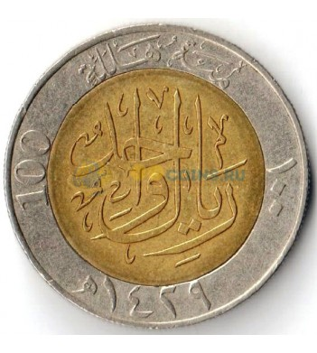 Саудовская Аравия 2008 100 халалов