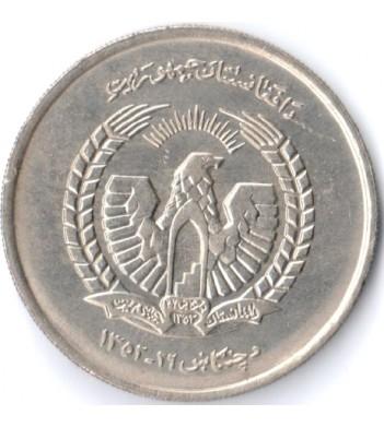 Афганистан 1973 5 афгани
