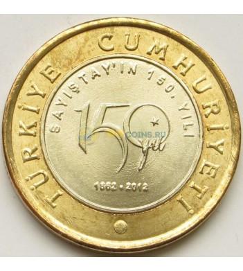 Турция 2012 1 лира Счетная палата 150 лет