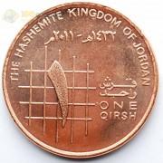 Иордания 2011 1 кирш (пиастр)