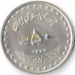 Иран 1992-2003 50 риалов Мечеть Хазрат Масумах