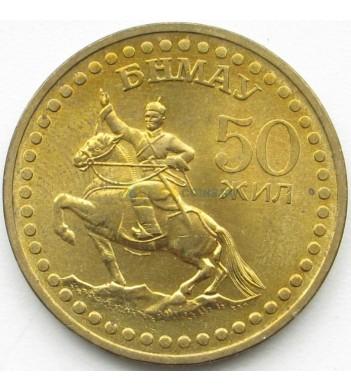 Монголия 1971 1 тугрик 50 лет Революции