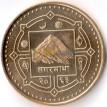 Непал 2006 2 рупии Сельское хозяйство