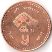 Непал 1997 5 рупий Посещение Непала