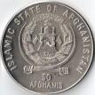 Афганистан 1996 50 афгани ФАО Всемирный продовольственный саммит