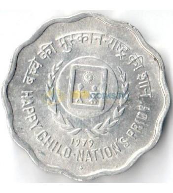 Индия 1979 10 пайс Год детей