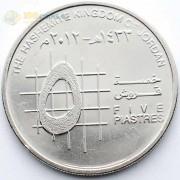 Иордания 2012 5 кирш (пиастров)